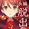四ツ目神 【謎解きノベル×脱出ゲーム】 - iPhoneアプリ