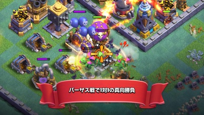 クラッシュ・オブ・クラン (Clash of Clans) ScreenShot6