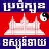 Khmer Horoscopes