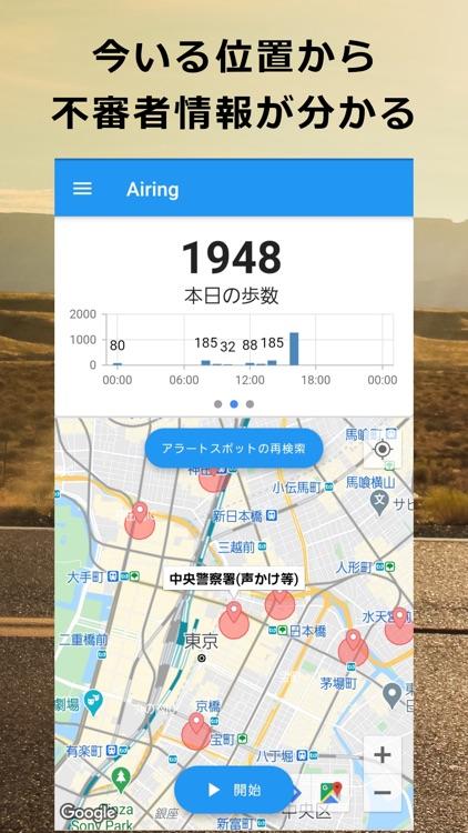 Airing - 運動&社会貢献アプリ