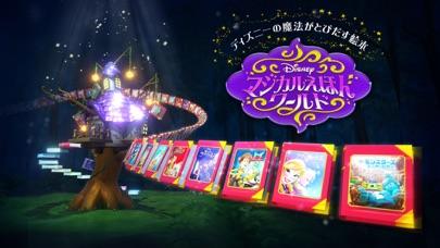 ディズニー マジカルえほんワールドのおすすめ画像1