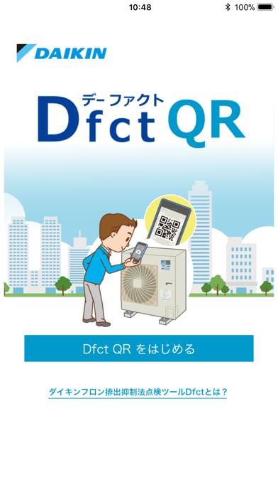 Dfct QR - ダイキンフロン排出抑制法点検ツール -のスクリーンショット1