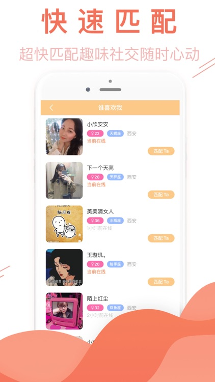 心动-超火爆的社交App