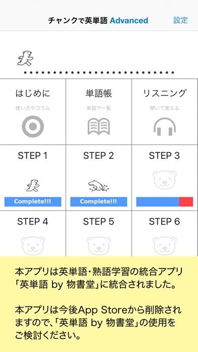 チャンクで英単語 Advanced screenshot1