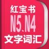 红宝书·新日本语能力考试N5N4文字词汇(详解+练习) - iPhoneアプリ