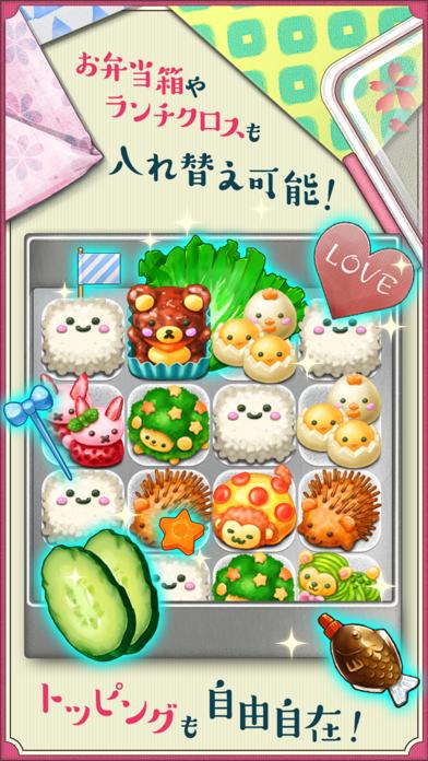 もふもふ!お弁当パズルのスクリーンショット3