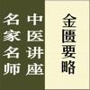 名家名师讲中医-金匮要略讲录 - iPhoneアプリ