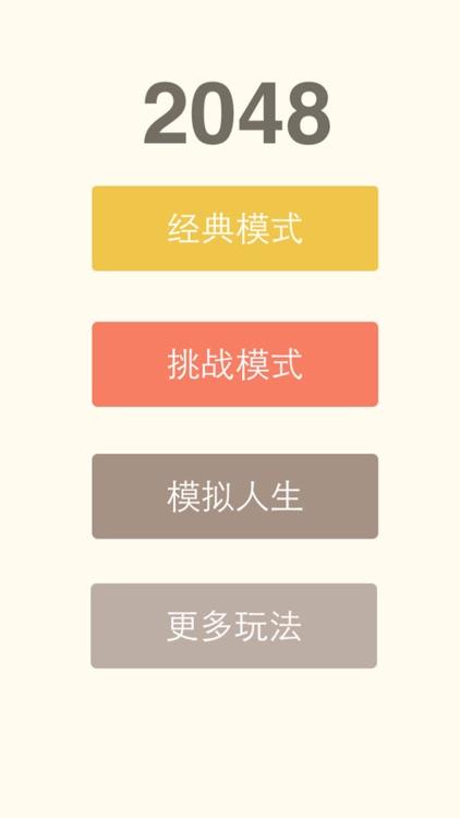 2048中文版-快乐益智游戏 screenshot-4