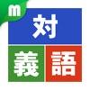 小学4年生漢字:ゆびドリル(書き順判定対応漢字学習アプリ)
