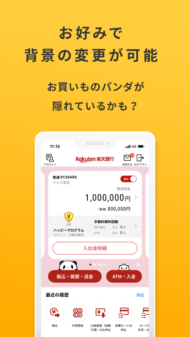 楽天銀行 ScreenShot3