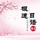 极速日语N3 icon