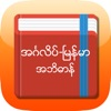 Eng-Mm Dictionary - iPhoneアプリ