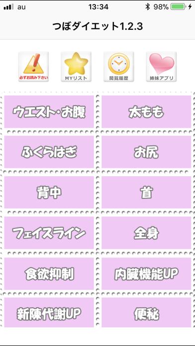つぼダイエット1.2.3 ScreenShot0
