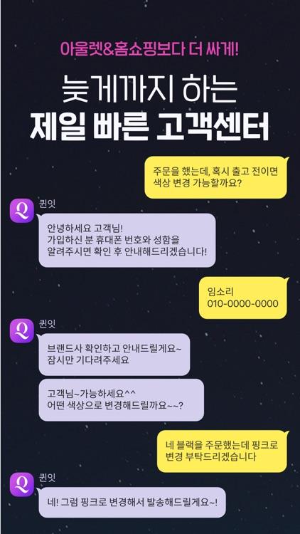 퀸잇 - 세련된 그녀들의 브랜드 쇼핑앱 screenshot-4