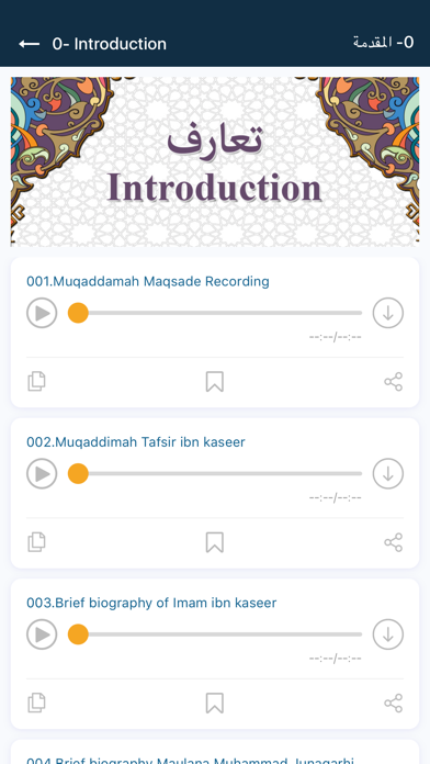 UrduTafsir screenshot three