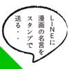 マンガ無料名言スタンプアプリ for LINE(チャット)