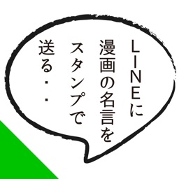 Telecharger マンガ無料名言スタンプアプリ For Line チャット Pour Iphone Sur L App Store Reseaux Sociaux