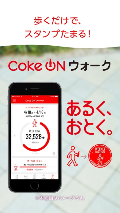 Coke ON コカ・コーラ自販機がおトク... screenshot1
