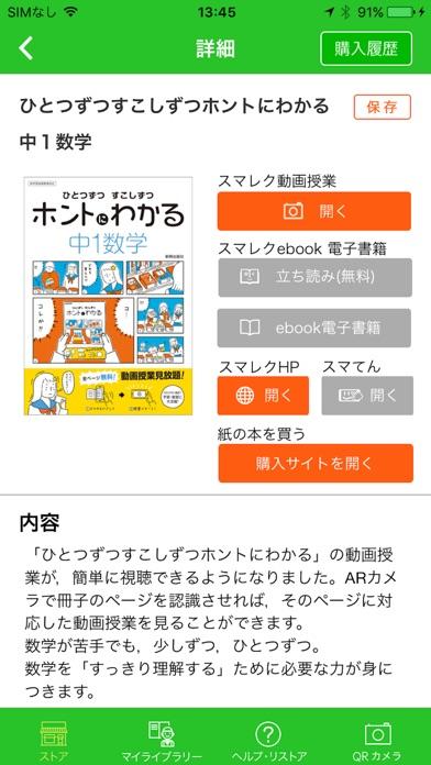 スマレクebook:電子書籍と動画授業のスクリーンショット2
