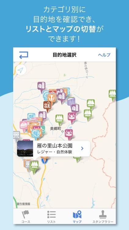 指さしナビ ~美郷町~ screenshot-4