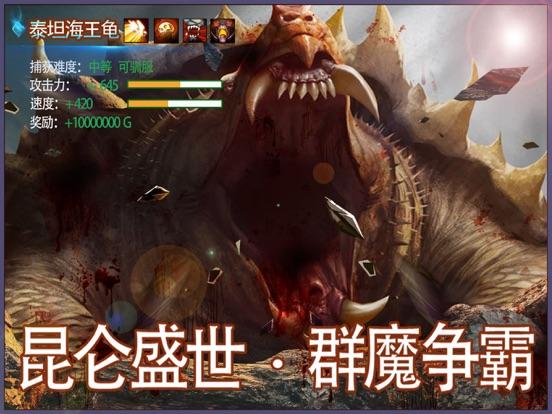 昆仑极-国漫仙侠手游(登录送鳄鲲) screenshot 3