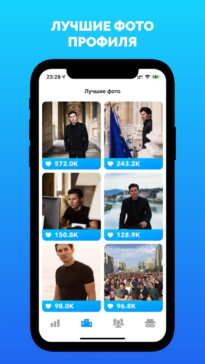 Статистика для ВКонтакте Гости screenshot-4