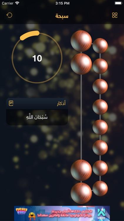 MBC Ramadan screenshot-3