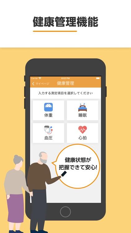 楽天シニア screenshot-3