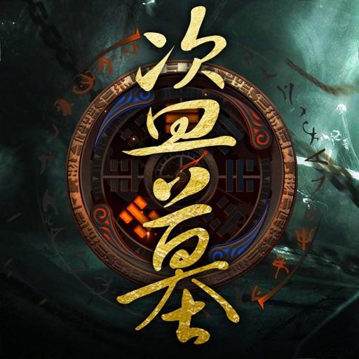 千年鬼域-激情盗墓探险手游