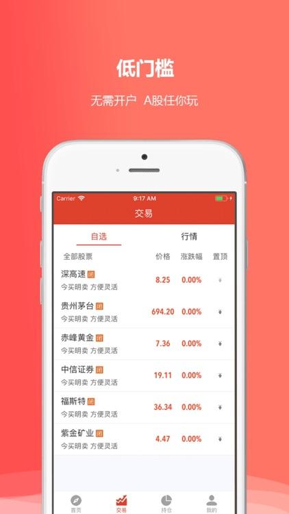 股市财富通-最权威的股票证券交易app screenshot-3
