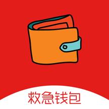 救急钱包-人在江湖必备app
