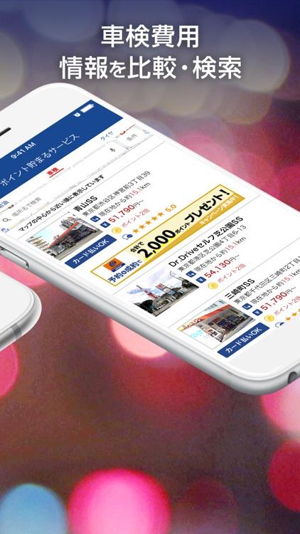 楽天ポイント貯まるガソリンスタンド - 楽天カーサービス screenshot-3