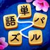 クロスワード やさしい - 日本語のパズルで脳トレ
