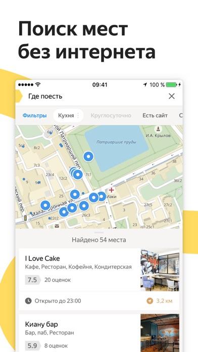 Яндекс.Карты Скриншоты3
