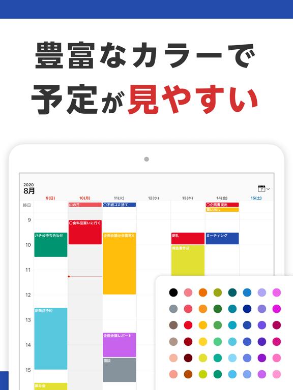 Lifebear:カレンダーと日記ToDoのスケジュール帳のおすすめ画像2