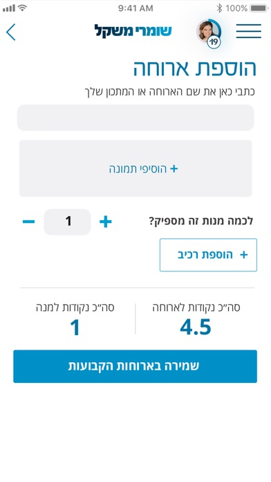 שומרי משקל Screenshot 5