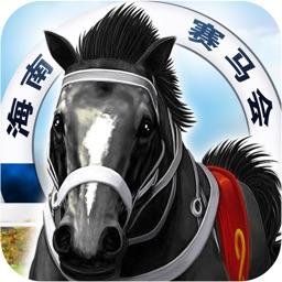 海南赛马-赌马跑马森林舞会游戏