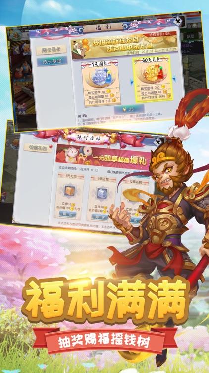 西游来了-梦幻寻仙回合制手游 screenshot-3