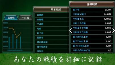 麻雀闘龍-初心者から楽しめる麻雀ゲーム screenshot1