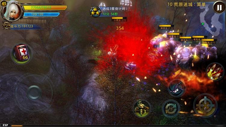 破碎黎明2 screenshot-3