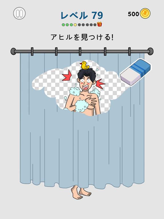 消去ゲーム:脳トリッキーテスト - Erase Masterのおすすめ画像4