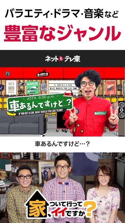 テレ東動画 by ネットもテレ東