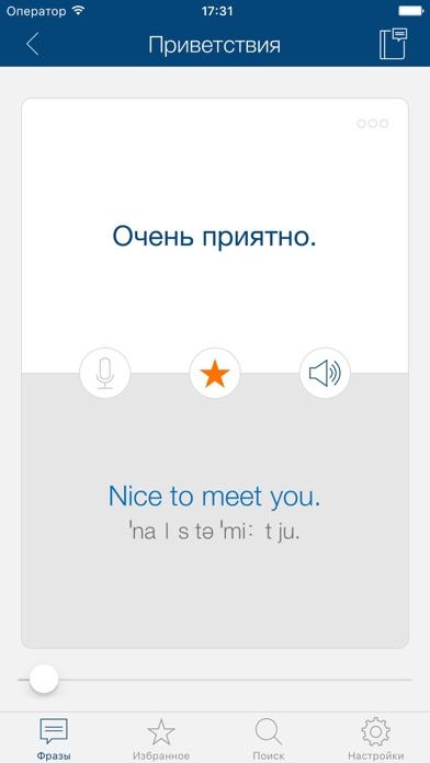Разговорник - Изучать языки Скриншоты5
