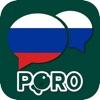 PORO – Aprende Ruso