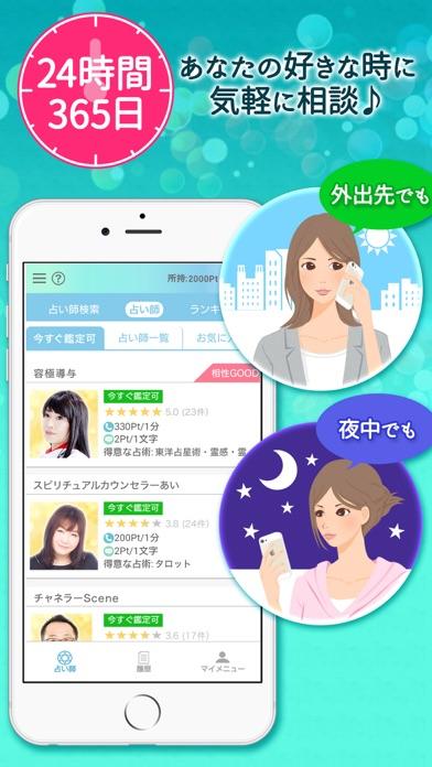 チャット占い・電話占いで ウラナッテ 恋愛相談の人気アプリスクリーンショット