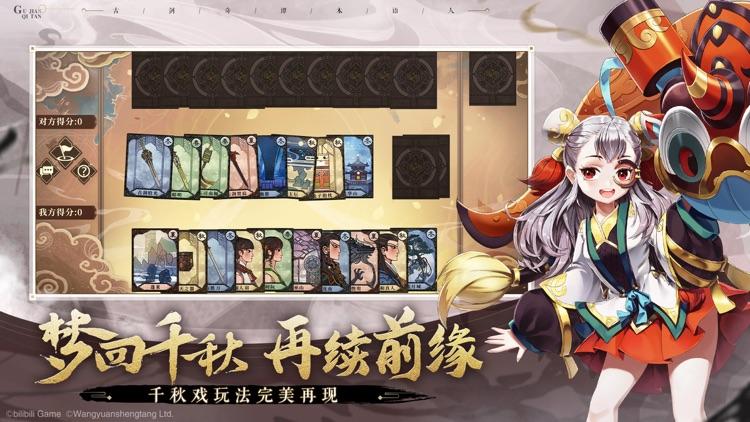 古剑奇谭木语人 screenshot-4