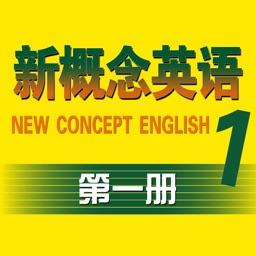 新概念英语第一册-小学英语初级听力口语单词