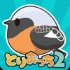 とりおっち2 -モフモフな小鳥を集めよう- - iPhoneアプリ