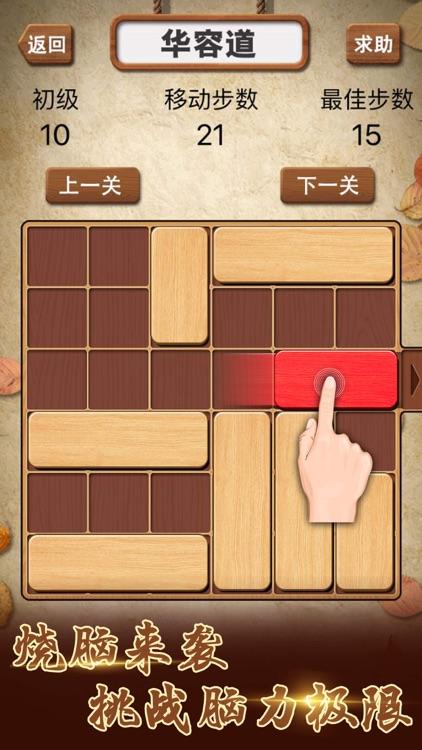 华容道 - 单机版数字华容道 screenshot-3