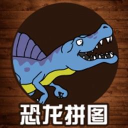 恐龙拼图游戏-恐龙拼图游戏大全